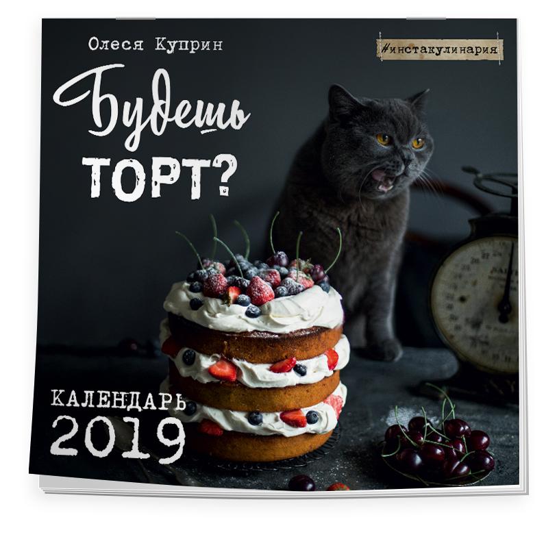 Куприн О. Будешь торт? Календарь настенный на 2019 год ISBN: 978-5-04-093481-2