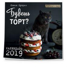 Будешь торт? Календарь настенный на 2019 год