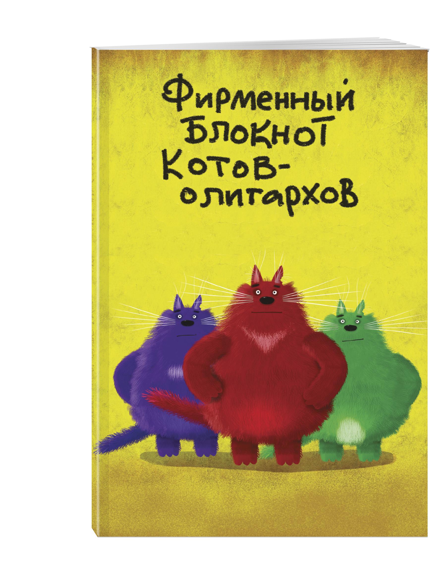 Фирменный блокнот котов-олигархов (в линейку) (А5) блокнот серия natural формат а5 140 стр темно синий в линейку