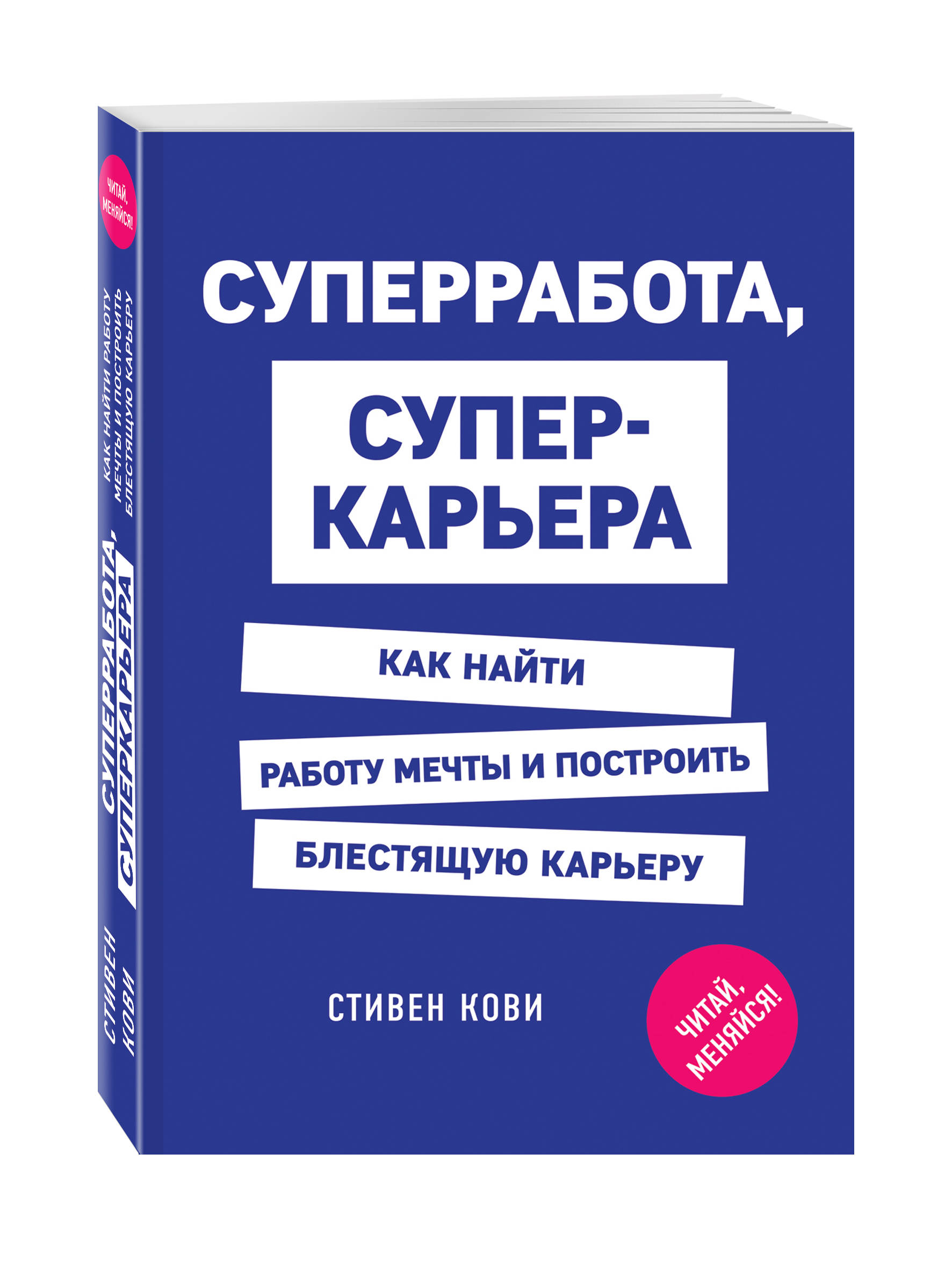 Стивен Кови, Дженнифер Колосимо Суперработа, суперкарьера kovi f102 в екатеринбурге на маркете