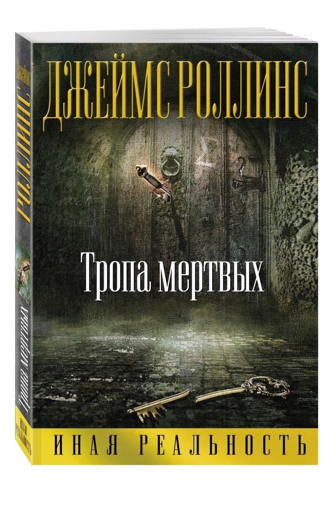 Джеймс Роллинс - Тропа мертвых обложка книги