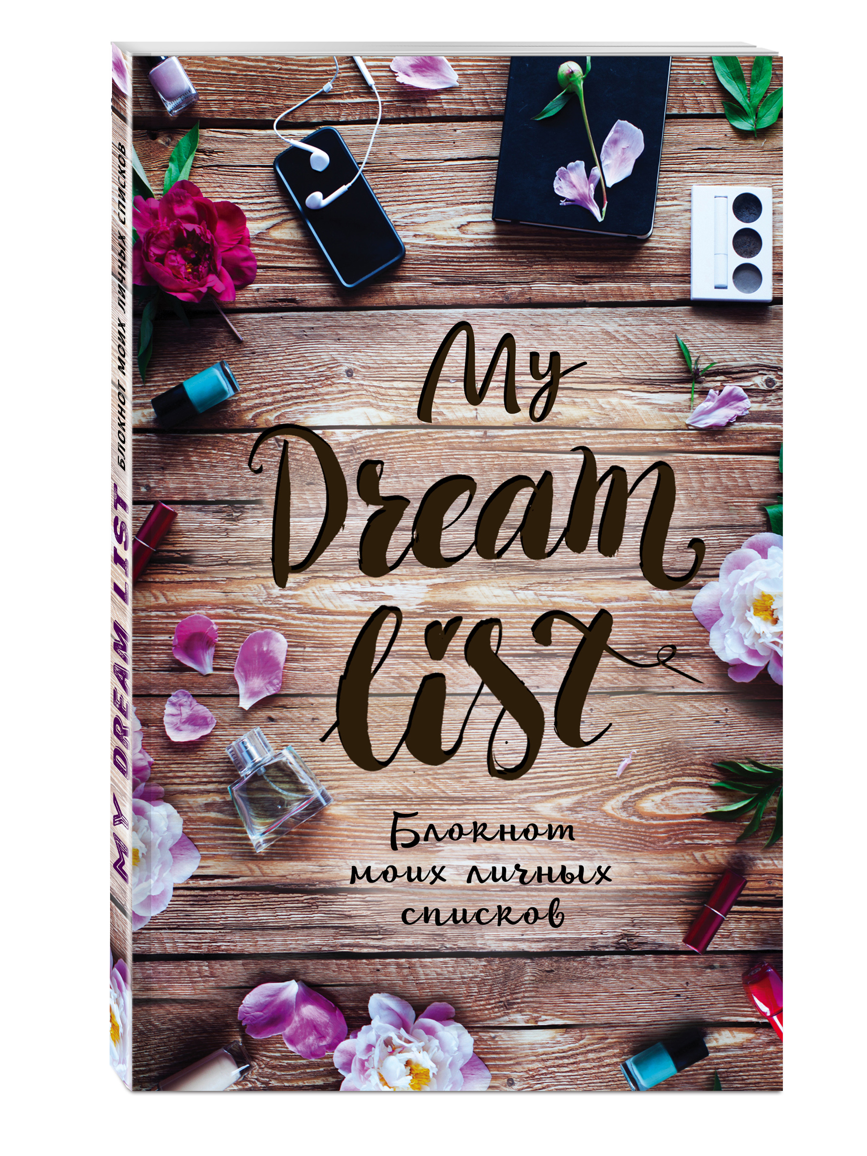 My dream list. Блокнот моих личных списков (обложка с цветами)