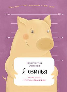 Я свинья Антипов К.
