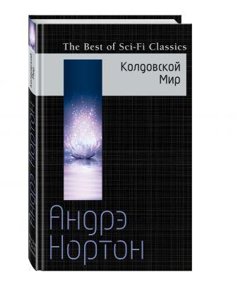 Андрэ Нортон - Колдовской Мир обложка книги