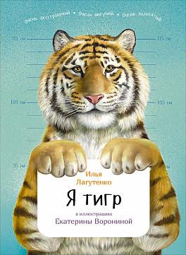 Я тигр Лагутенко И.