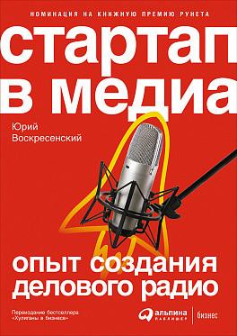 Стартап в медиа: Опыт создания делового радио  Воскресенский Ю.
