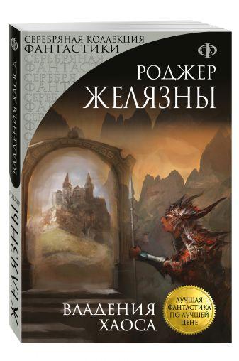 Роджер Желязны - Владения Хаоса обложка книги