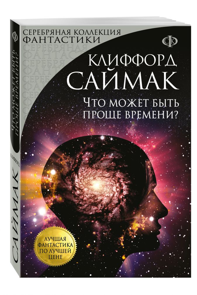 Клиффорд Саймак - Что может быть проще времени? обложка книги