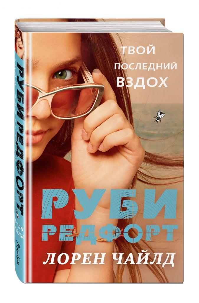 Лорен Чайлд - Твой последний вздох обложка книги