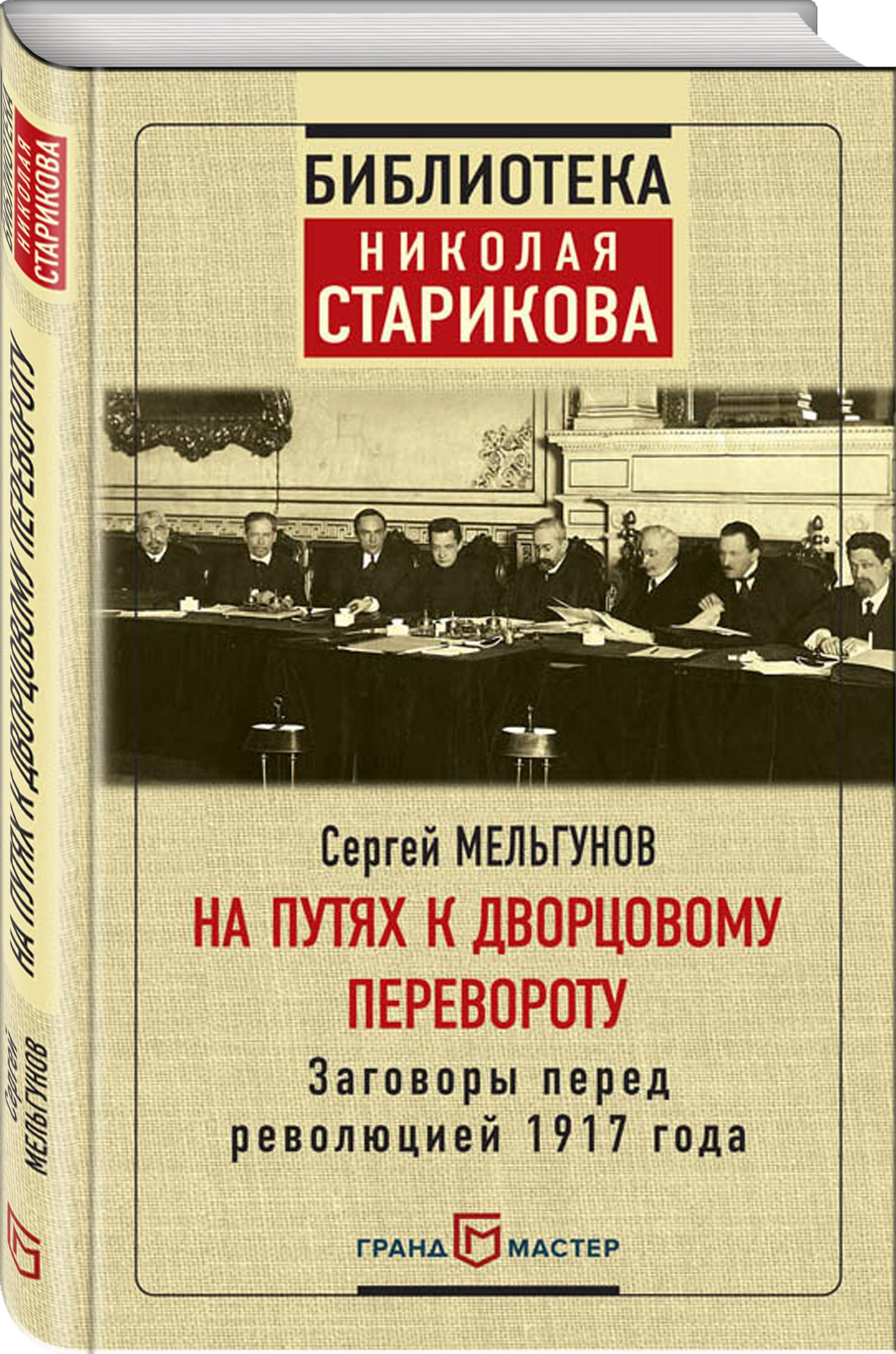 Мельгунов С.П. На путях к дворцовому перевороту мельгунов с мартовские дни 1917 года