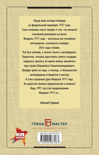 На путях к дворцовому перевороту Сергей Мельгунов