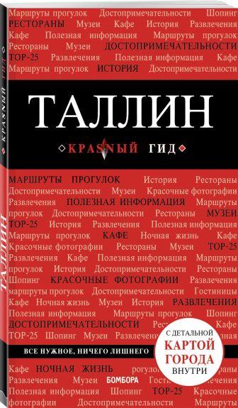 Чередниченко О.В. - Таллин: путеводитель + карта обложка книги