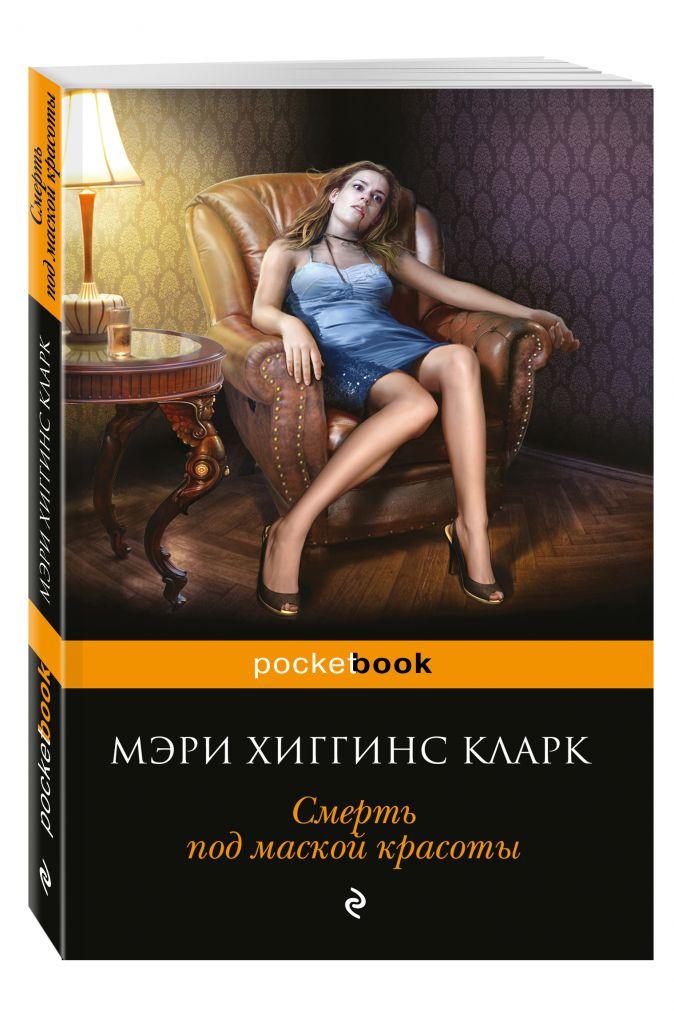 Мэри Хиггинс Кларк - Смерть под маской красоты обложка книги