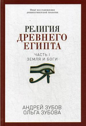 Зубов А. Религия Древнего Египта. Ч. 1. Земля и боги. Зубов А. андрей зубов ольга зубова религия древнего египта часть 1 земля и боги