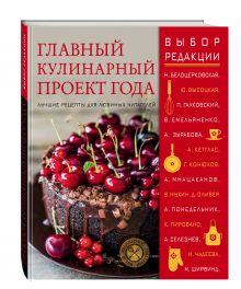 Главный кулинарный проект года. Лучшие рецепты для любимых читателей (книга в суперобложке)