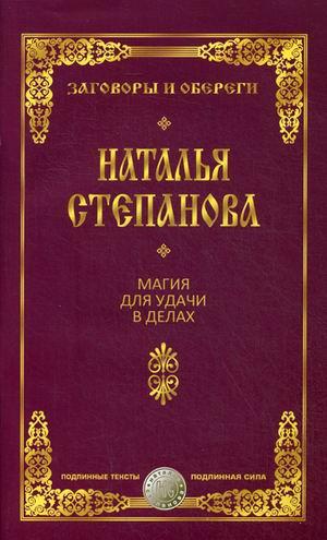 Магия для удачи в делах. Степанова Н.И. Степанова Н.И.