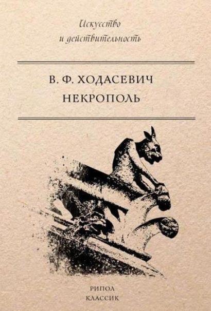 Некрополь. Ходасевич В.Ф. - фото 1