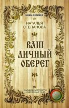 Ваш личный оберег (Книга помощи). Степанова Н.И.