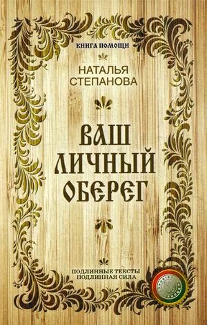 Ваш личный оберег (Книга помощи). Степанова Н.И. Степанова Н.И.