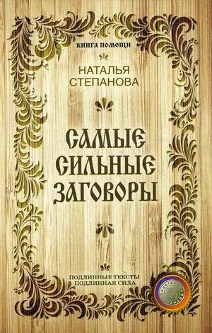 Самые сильные заговоры (Книга помощи). Степанова Н.И. Степанова Н.И.