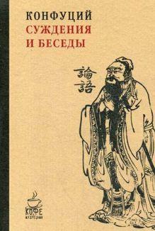 Суждения и беседы. (Кофе с мудрецами). Конфуций