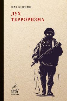 Дух терроризма. Войны в заливе не было. Бодрийяр Ж.