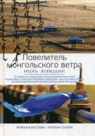 Новая классика.Повелитель монгольского ветра