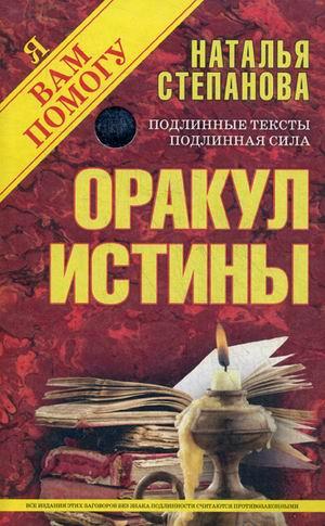 Оракул истины (Я вам помогу). Степанова  Н.И. Степанова  Н.И.