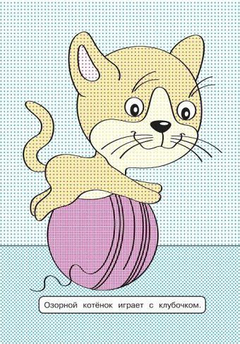 Водные раскраски (мини) Котёнок Мазанова Е. К.