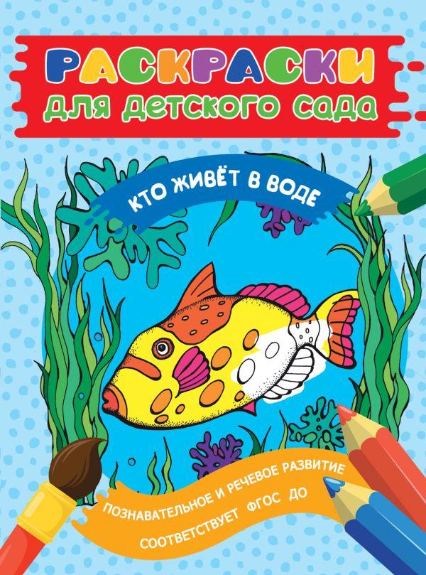 Мазанова Е. К. Раскраски для д/с. Кто живет в воде тарабарина т и оригами для начинающих лучшие модели для детского сада