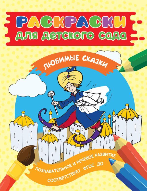 Мазанова Е. К. Раскраски для д/с. Любимые сказки тарабарина т и оригами для начинающих лучшие модели для детского сада