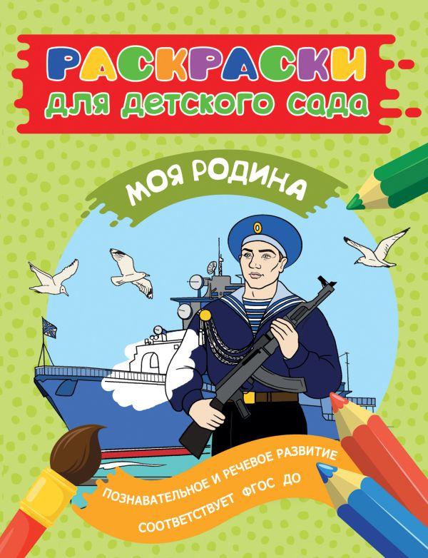 Мазанова Е. К. Раскраски для д/с. Моя Родина тарабарина т и оригами для начинающих лучшие модели для детского сада