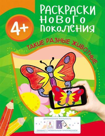Раскраски нового поколения 4+Такие разные животные Мазанова Е. К.
