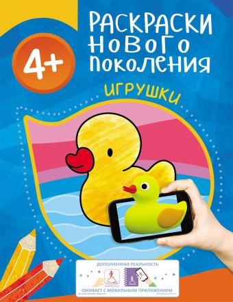 Раскраски нового поколения 4+ Игрушки Мазанова Е. К.