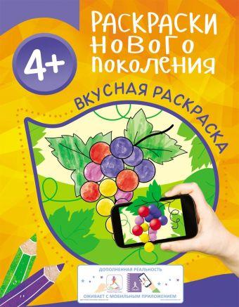 Раскраски нового поколения 4+ Вкусная раскраска Мазанова Е. К.