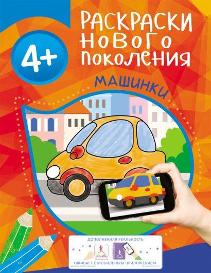Раскраски нового поколения 4+ Машинки - фото 1