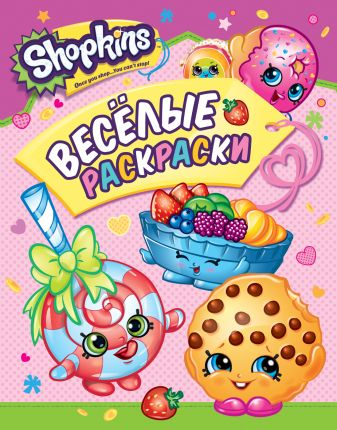 Мазанова Е. К. - Shopkins. Веселые раскраски (розовая) обложка книги
