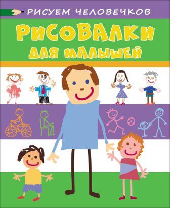 Мазанова Е. К. - Рисовалки для малышей. Рисуем человечков обложка книги