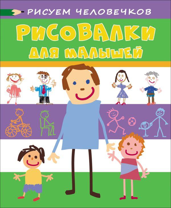 Рисовалки для малышей. Рисуем человечков Мазанова Е. К.