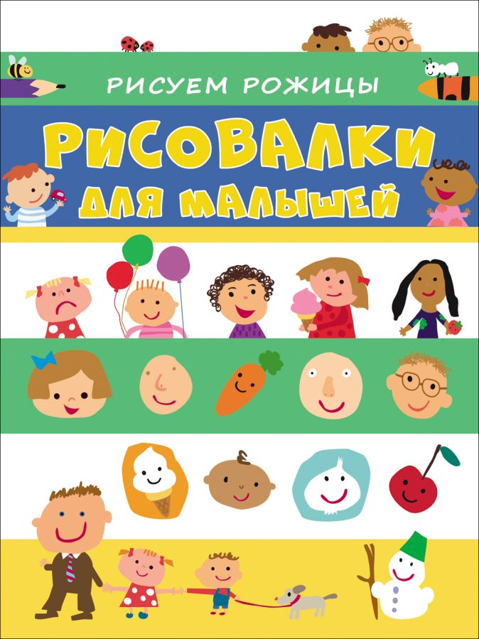 Мазанова Е. К. - Рисовалки для малышей. Рисуем рожицы обложка книги