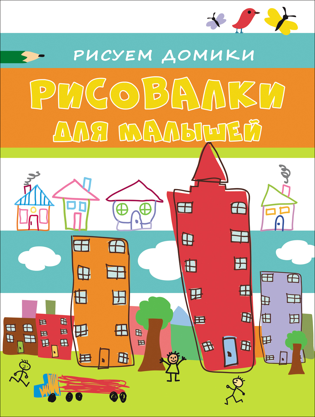 игровые домики Мазанова Е. К. Рисовалки для малышей. Рисуем домики