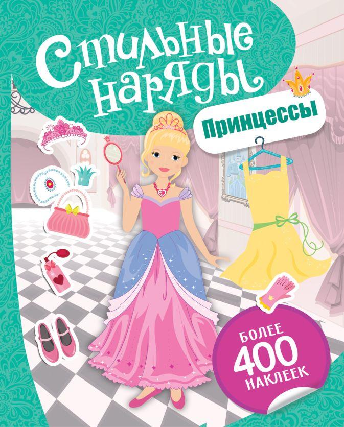 Мазанова Е. К. - Стильные наряды. Принцессы обложка книги