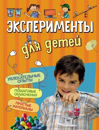 Крекелер Г. - Эксперименты для детей обложка книги