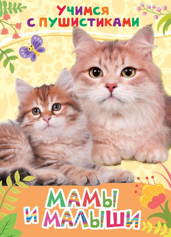 Мамы и малыши (Учимся с пушистиками) Дядина Галина