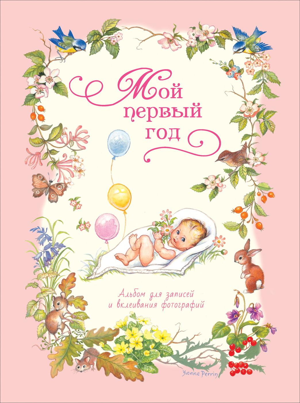 Мазанова Е. К. Мой первый год (розовый)