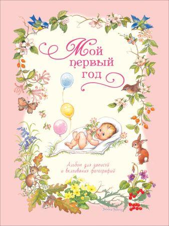 Мазанова Е. К. - Мой первый год (розовый) обложка книги