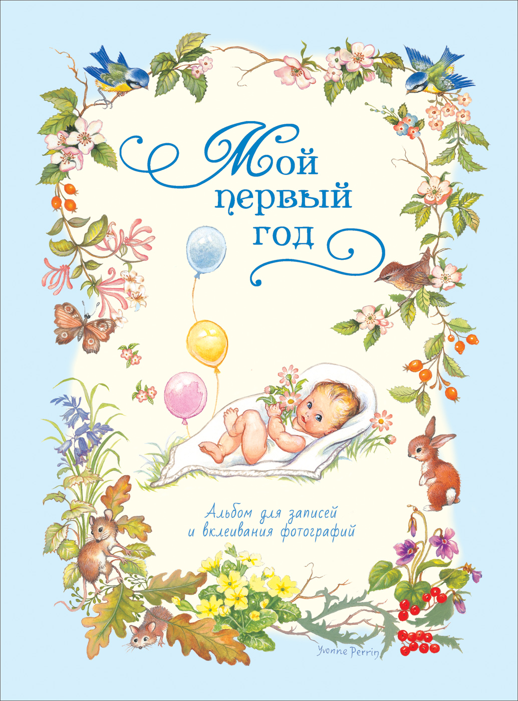 Мазанова Е. К. Мой первый год (голубой)