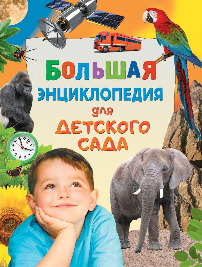 Большая энциклопедия для детского сада Гальперштейн Л. Я., Никишин А. А., Травина И. В