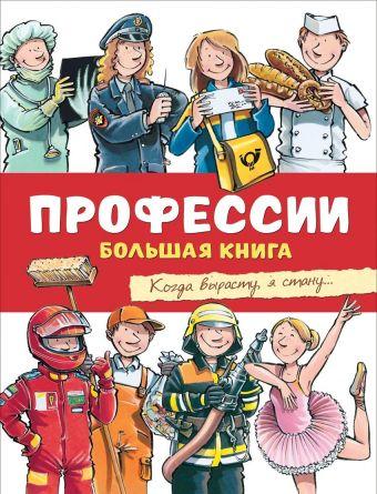 Профессии. Большая книга ТЁРНЕР К.