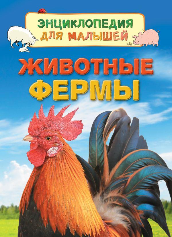 Животные фермы (Энц. для малышей) Дэйнес К.